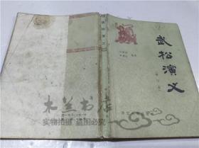 武松演义(增订本) 刘操南 茅赛云编著 浙江人民出版社 1981年4月 32开平装