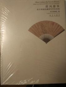 清风徐来  : 故宫博物院藏清代宫廷成扇