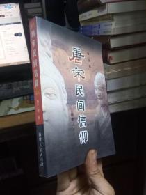 唐宋民间信仰 2002年一版一印1000册  近新