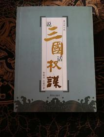 说三国话权谋(图文修订版)