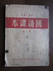 1952年国语课本第三册(部队小学用)