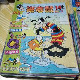 米老鼠2000年半月刊14期1本2001年合计18本2002年合计36本2003年合计33本共计88本不重复打包出售