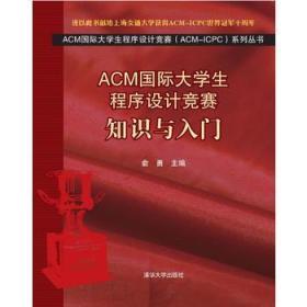 ACM大学生程序设计竞赛 知识与入门 正版 俞勇    9787302294900