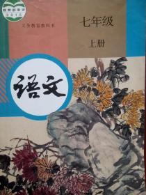 初中语文课本七年级上册,初中语文课本7年级上册,初中语文2016年1版,初中语文课本mm