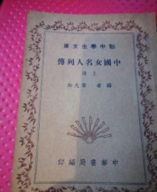 初中学生文库:中国女名人列传(上册)
