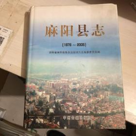 麻阳县志:1978~2005