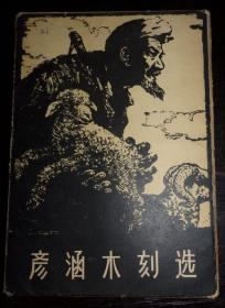 63年彦涵木刻选(36开本,少见,全套15幅)缺一张