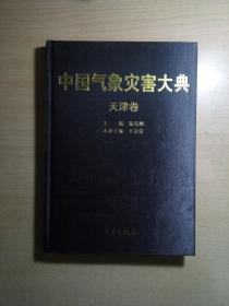 ZCD 中国气象灾害大典-天津卷(精装、2008年1版1印)