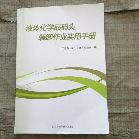 液体化学品码头装卸作业实用手册