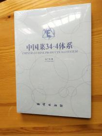 中国菜34-4体系