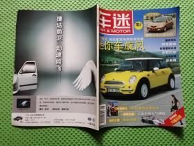 车迷【2001年第8期】