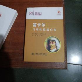 笛卡尔:当理性遭遇信仰(汉英对照):思想者丛书