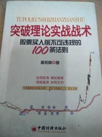 突破理论实战战术-股票买入前不可违规的100条法则/外来之家