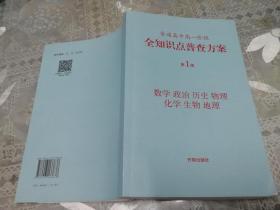 普通高中高一阶段 全知识点普查方案 第1版(数学 政治 历史 物理 化学 生物 地理)
