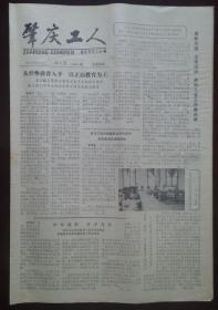 老报纸:肇庆工人(1987年3月10日)