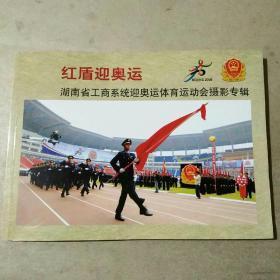 【摄影专辑画册】《红盾迎奥运----湖南省工商糸统迎奥运体育运动会摄影专辑》2008