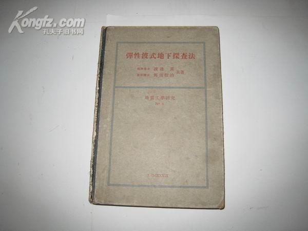 弹性波式地下探查法`硬精装`日文原版 昭和14年5月 出版 孔网大缺本