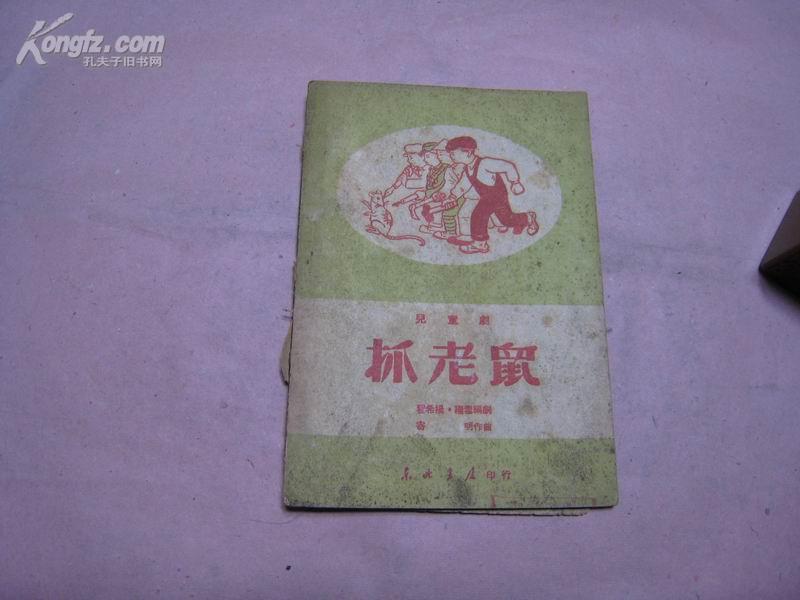 抓老鼠·儿童剧  1949年4月 东北书店 长春初版 印10000册