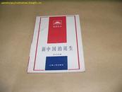 P3080  新中国的诞生·祖国丛书·插图本