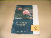 P2724  花卉栽培与盆景·彩色插图本