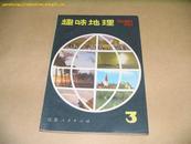 P3985   趣味地理(3 一版一印)