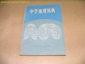 P3225   中学地理辞典(一版一印)