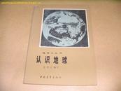 P11447   认识地球-地理知识小丛书·图文本