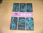 P2845   脊椎动物-中学生物学教学参考丛书(一版一印)