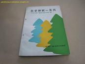 P2741   科学种树一百问(一版一印)