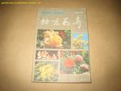 P3968  北京花卉·续编