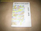 P11718  当代青年生活难题1000解(6) 文化.生活(一版一印)