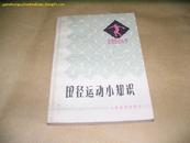 P10150  田径运动小知识·体育知识丛书(一版一印)