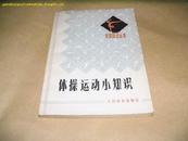 P10165  体操运动小知识· 体育知识丛书·(一版一印)