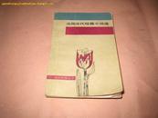 P8741  法国当代短篇小说选(一版一印 封面设计 秦龙)