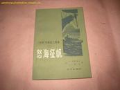 """5990 怒海征帆 """"本特号""""叛乱三部曲(二)(一版一印 封面设计 宝克孝)(P1902)"""