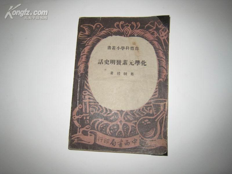 P3620   ��瀛���绱������茶��路���剁�瀛�灏�涓�涔β锋��界��