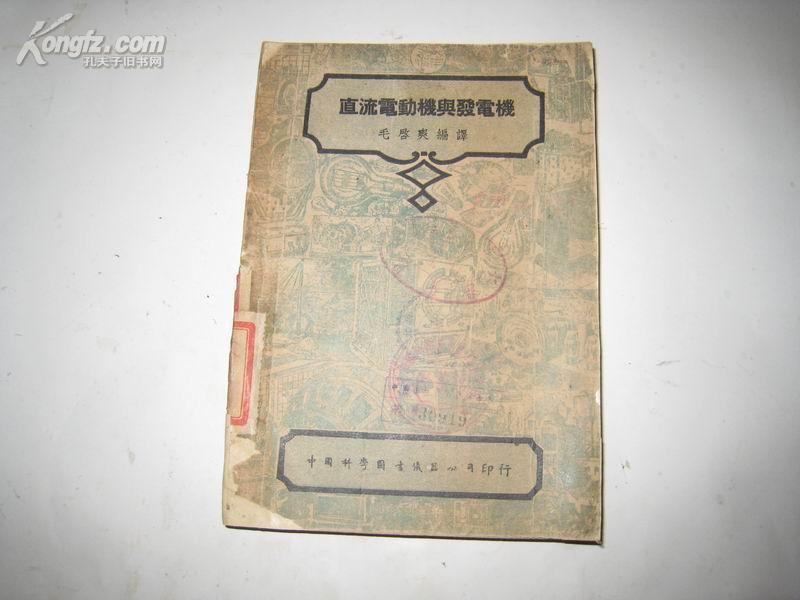 直流电动机与发电机`民国37年8月 中国科学图书仪器公司 三版