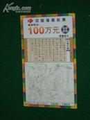 【早期 经典彩票】 20条典故,20幅出于名家之手画作的福利彩票;《扶危济困》