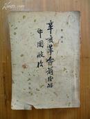 《辛亥革命前后的中国政治》 黎澍 著 人民出版社