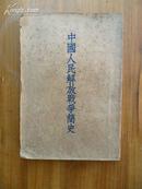 《中国人民解放战争简史》(全一册)廖盖隆 著 人民教育出版社