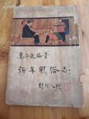 民国24年初版《新年风俗志》一册 周作人题 娄子匡编纂 商务印书馆发行