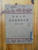 歴史丛书《清代云南铜政考》(全一册)严中平 编 民国37年初版 中华书局发行