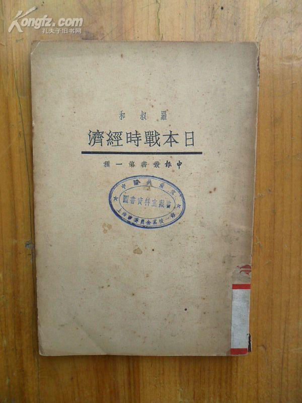 民国22年初版《日本战时经济》罗叔和编译 申报发行