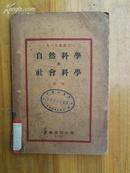 一九二八丛书之二《自然科学与社会科学》仅印2000册 谦弟著 重庆书店 1930年出版