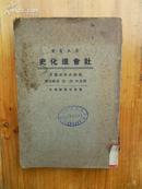 历史丛书《社会进化史》德国米勒利尔著 民国17年出版 商务印书馆发行