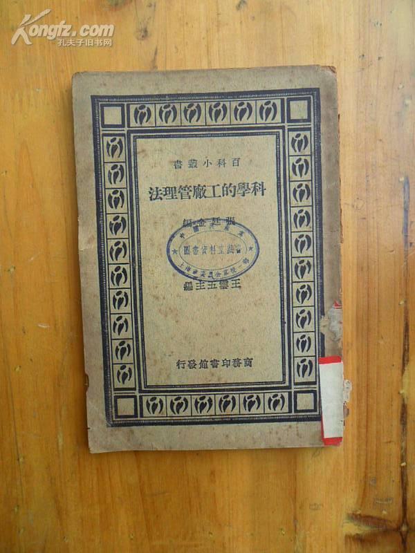 百科小丛书《科学的工厰管理法》一册 张廷金 编 民国23年国难后出版 商务印书馆发行.