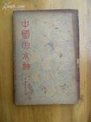 《中国的水神》黄之岗 著 民国23年初版 生活书店发行