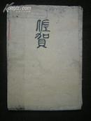 明治33年(1900年)【日本佐贺地图】·尺寸:53×37.3厘米