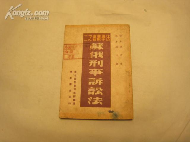 苏俄刑事诉讼法·法学丛书之二 1949年5月 东北书店 初版 3000册 红色收藏