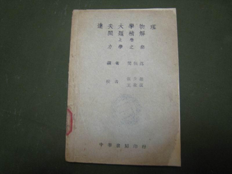 达夫大学物理问题精解·上卷·力学之部`1948年8月 中华书局 出版